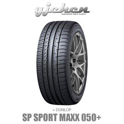 《大台北》億成汽車輪胎量販中心-登祿普輪胎 235/60-18 SP SPORT MAXX 050+