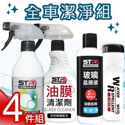 【全車潔淨4件組】STR-PROWASH洗車清潔劑+油膜清潔劑+玻璃晶滑液(附雙面棉)+強力撥水劑|全車基礎清潔一次完成