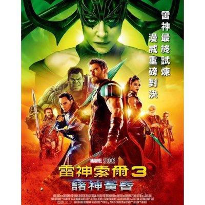 電影現貨《雷神索爾3:諸神黃昏 Thor: Ragnarok》#好旺角@雜貨鋪