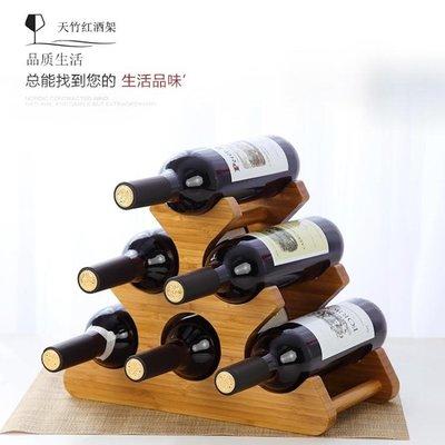 歐式實木紅酒架擺件創意葡萄酒架楠竹展示架家用酒瓶架客廳酒架子CY