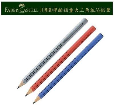 【愛媽摩兒文具】德國FABER-CASTELL輝柏JUMBO 學齡孩童專用大三角粗芯鉛筆(111900/280322/280352)~~