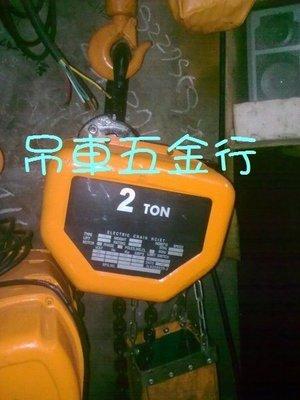 ※吊車五金行※日立 2TON中古雙鏈式電動天車 鋼鏈吊車 起重機,稅外加