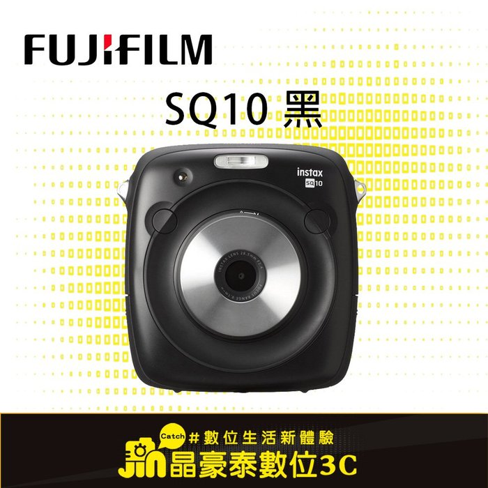 FUJIFILM instax SQUARE SQ10 方形拍立得相機 黑色 公司貨 高雄 晶豪泰3C