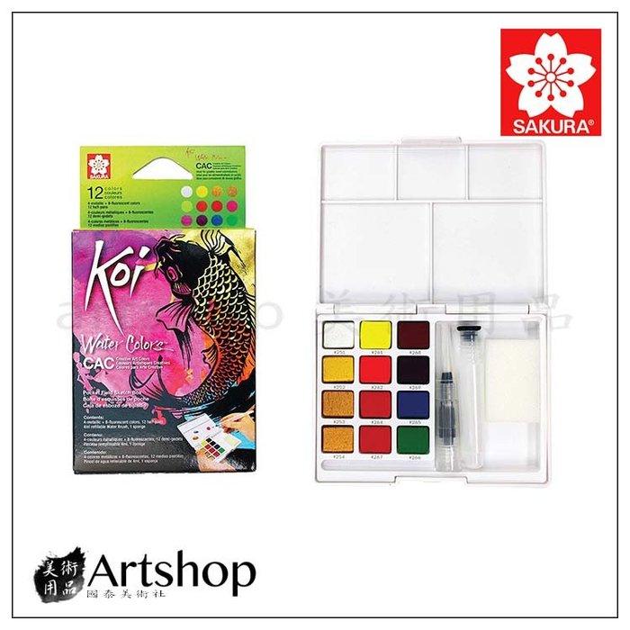 【Artshop美術用品】日本 SAKURA 櫻花 Koi 塊狀水彩套裝 (12色) 附自來水筆 XNCW-12MH