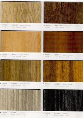 創意非凡33系列~長條木紋塑膠地板~每坪只要1600元起*時尚塑膠地板賴桑*