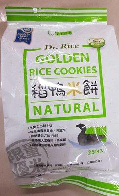 美好人生 DR.Rice 稻鴨米餅 ~25包入