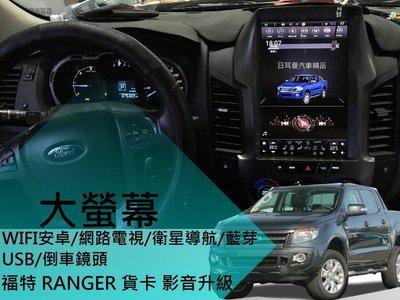 福特 RANGER 3.2 貨卡 升級