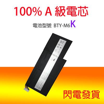 原廠 MSI MS-17B4 BTY-M6K 電池 GF75 8RC GF75 8SC GF75 9SC