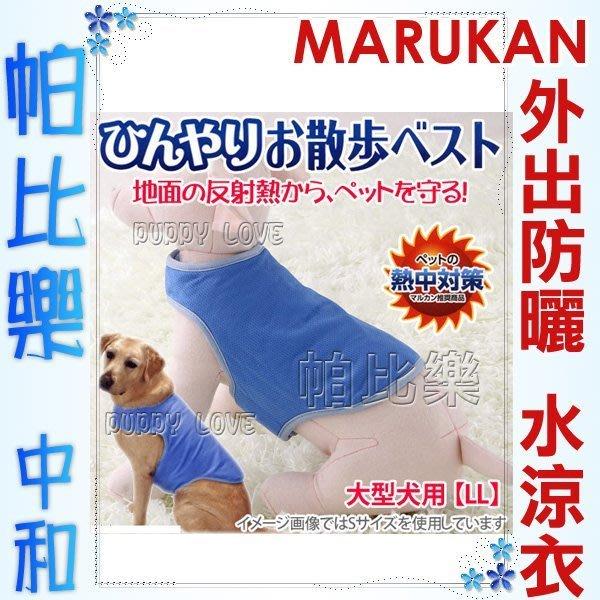 ◇帕比樂◇日本MARUKAN.涼感舒適背心【LL號 DP-603】冷卻散熱專利設計,散熱衣,涼感衣