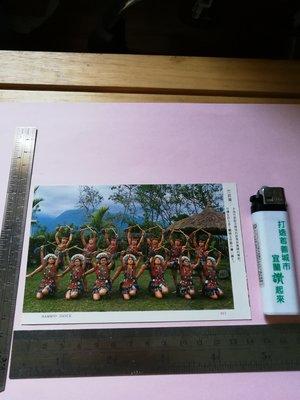 銘馨易拍重生網 PP907 早期 阿美族、原住民照片卡、明信片:竹節舞(1張ㄧ標)保存如圖(珍藏回憶)讓藏