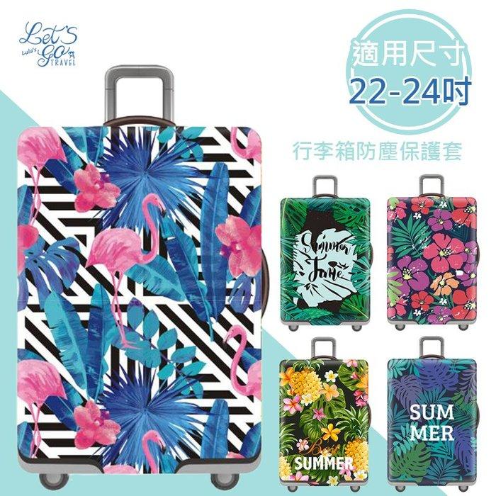 行李箱保護套 ❉︵ 彈力加厚 24吋 旅行箱保護套防塵套 ︵❉5款。 Let's Go lulu's。DCAC