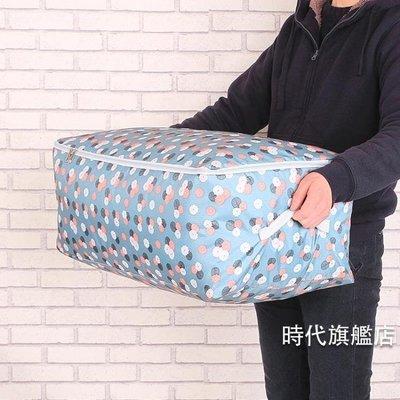 牛津布裝棉被子的袋子收納袋整理袋家用防潮衣服物搬家打包行李袋