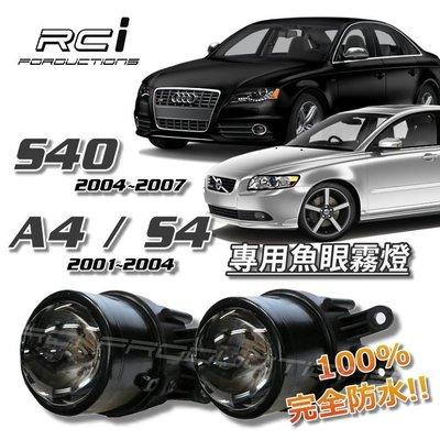 RCI HID專賣店 AUDI A4/S4 (B6) VOLVO C30 C70 S40 專用款 100%防水 魚眼霧燈