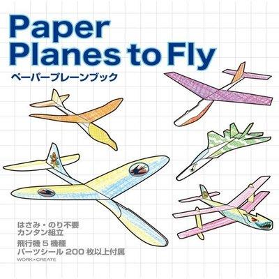 【小糖雜貨舖】日本 KOKUYO 紙飛機 手作 KE-WC40