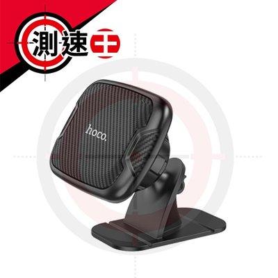 HOCO 浩酷 CA66 磁吸手機支架 中控台黏貼 多功能磁吸 車用手機架