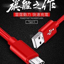 ❤現貨❤Type-c編織銅芯充電傳輸線行動電源充電線