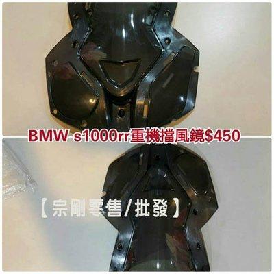 【宗剛零售/批發】Bmw s1000rr重機擋風鏡