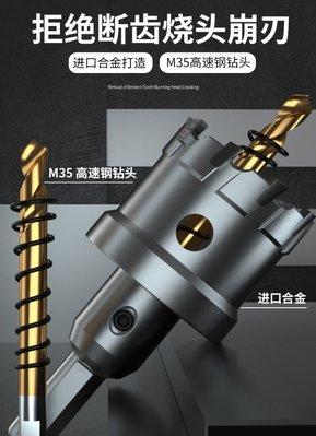 淘趣/金屬不銹鋼開孔器鑽頭專用打孔多功能萬用鑽孔神器打洞合金擴孔器(型號不同價格不同)