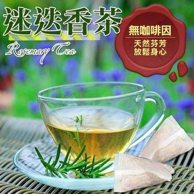 迷迭香花茶包 1包(20入) 天然花草茶 草本茶 單方花茶 歐風花草茶 現貨 【全健健康生活館】
