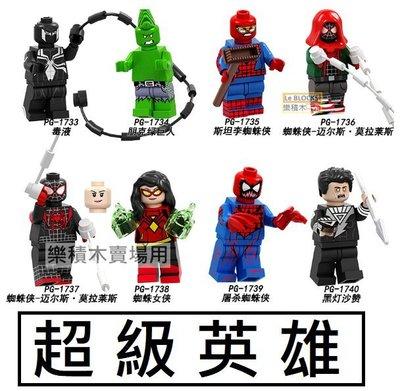 2621 樂積木【當日出貨】第三方 超級英雄 八款任選 非樂高LEGO相容 綠巨人 沙讚 毒液 蜘蛛人 PG8198 台北市
