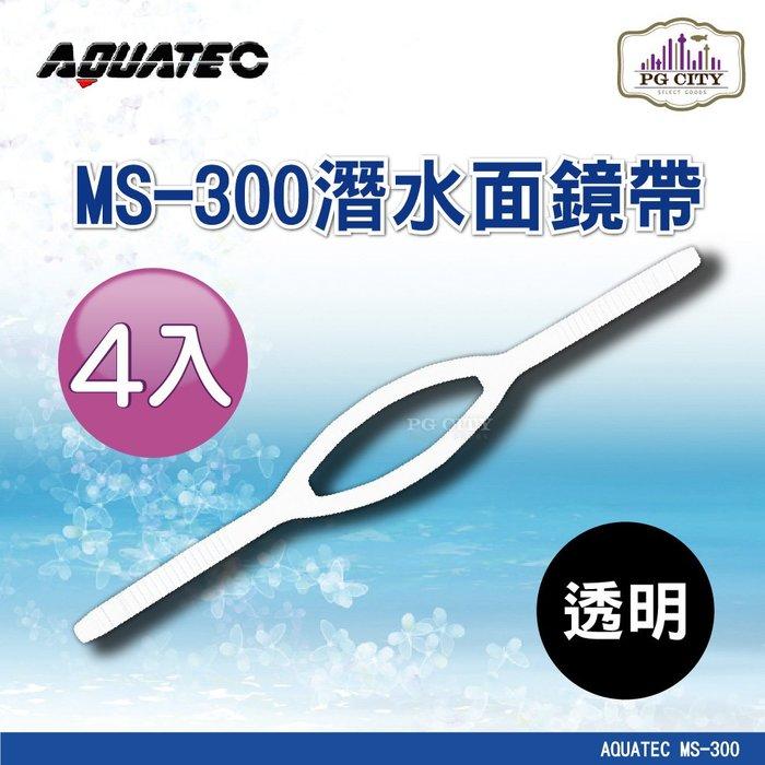 AQUATEC MS-300 潛水面鏡帶 透明矽膠 4入組 ( PG CITY )