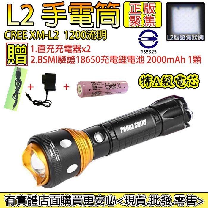27084-137-興雲網購3店【L2手電筒2000mAh配套】CREE XM-L2強光魚眼手電筒 頭燈 工作燈