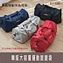 韓版大容量運動旅遊袋 旅行袋 健身用品包 旅...