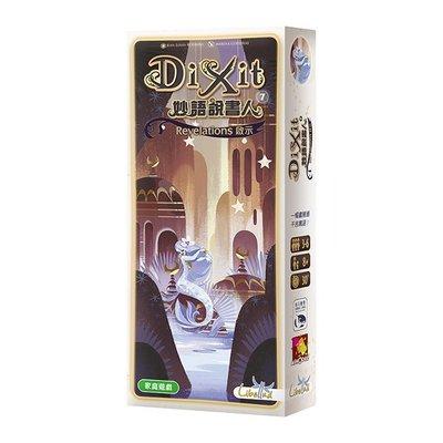 正版桌遊  桌遊滿千免運  Dixit Revelations 妙語說書人擴充 啟示 繁體中文版