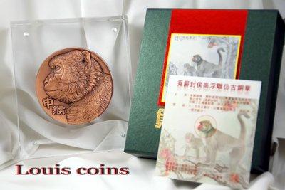 【Louis Coins】T013‧中央造幣廠─猴年(覓爵封侯)高浮雕紀念銅章