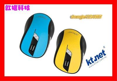 【全新公司貨開發票】KTNET 2.4G無線神鵰藍 無線滑鼠 6D功能鍵 馬卡龍繽紛防滑漆設計 美國2.4G無線光學晶片 台南市