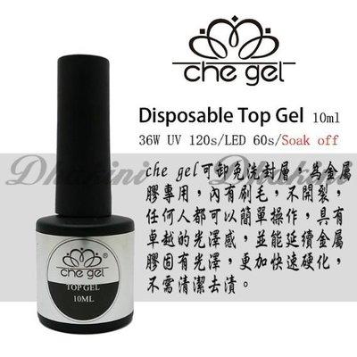 金屬膠專用《che gel可卸免洗封層-10ml》