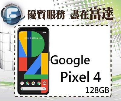 【全新直購價20500元】Google Pixel 4/128GB/5.7吋螢幕/八核心處理器/臉部解鎖『富達通信』
