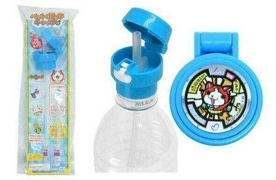 日本製 妖怪手錶水壺蓋附吸管 350ml 500ml 兩款 吸管附蓋 水壺配件 一組兩入