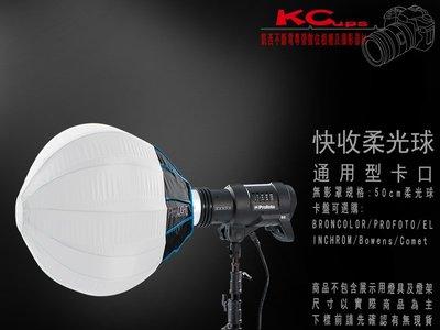 凱西影視器材 PROLIGHT 50cm 燈籠罩 不含保榮口 光線柔和均勻 軟式柔光球 柔光箱 光球 柔光球