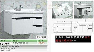 [巨光]促銷台製現代簡約時尚風-造型黑白-約80cm發泡板防水浴櫃瓷盆組-白色結晶鋼烤雙美背/雙抽屜