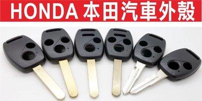 {遙控達人}HONDA 本田汽車外殼 FIT CR-V CIVIC8 ACCORD 本田汽車晶片鑰匙外殼更換 台中市