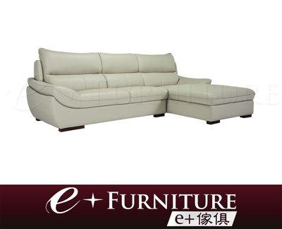 『 e+傢俱 』BS7 梅森 Masen 現代時尚尊爵 現代沙發 牛皮L沙發 | L型沙發 | 皮、布 可訂製