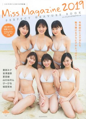 MISS MAGAZINE 2019寫真集 DVDつき PERFECT GRAVURE BOOK