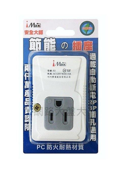 網路大盤大#RoHS新安規 2P+3P插孔 一開2插 15A 分接器 壁插 插頭 插座 轉接頭 過載自動斷電  防火耐熱