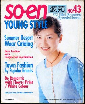 紅蘿蔔工作坊/裁縫~裝苑so-en 1997 / 盛夏號. 沒有型紙(日文書)9H