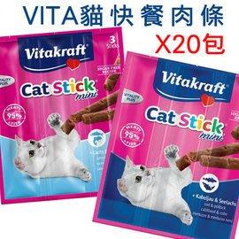 【一盒組】德國VITA/Vitakraft貓快餐肉條~口味隨機出貨
