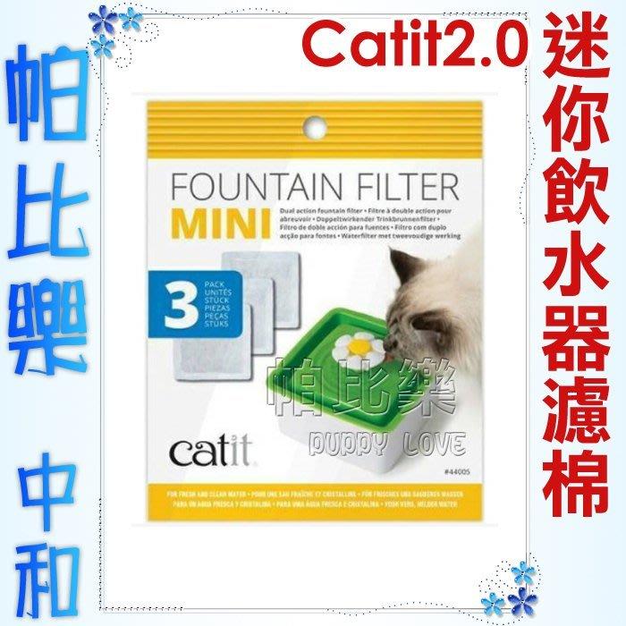 帕比樂-Catit2.0.方形迷你花朵自動噴泉飲水器-專用活性碳濾棉(一盒3入)