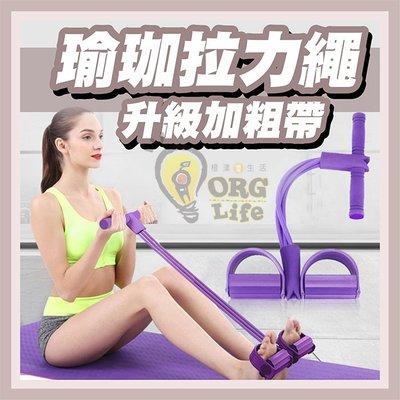 ORG《SD6021t》預購 美腿 瑜珈 拉力繩 阻力帶 拉力帶 瑜珈帶 彈力帶 阻力繩 伸展帶 拉力繩 練臀