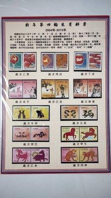 [方連之友](四輪生肖郵票93-102年)四輪生肖郵票 郵票1組20全 (不含郵票內頁樣品)