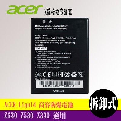 Acer Z630 Acer Z530 Acer Z330 Acer Liquid 高容防爆電池 台北市