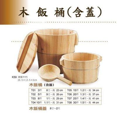 【無敵餐具】木飯桶/壽司桶/木桶/蒸飯桶(含蓋)15斤 超實用耐用 日式/小吃店/飯糰店【V0007】