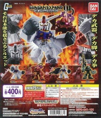 【扭蛋屋】機動戰士鋼彈EXPAND 01《全4款》