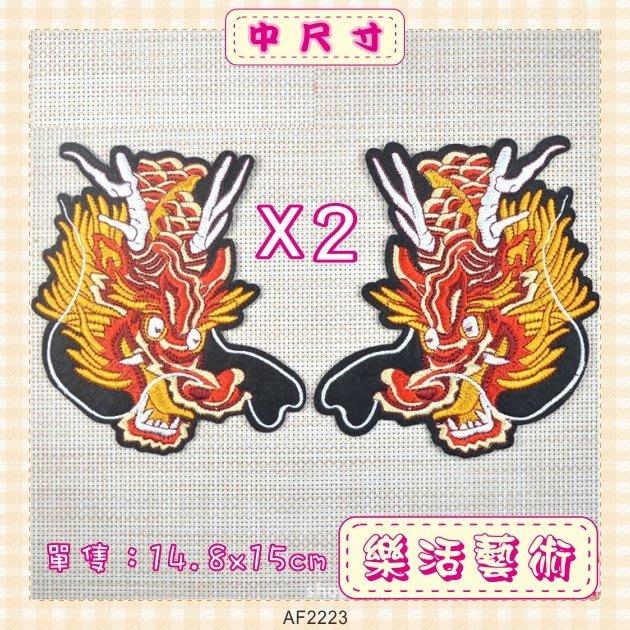 樂活藝術「燙貼布」 ~ 中國風紅色雙龍頭 刺繡布貼 熨斗貼《以一對出貨》《有背膠》【預購】【AF2223】