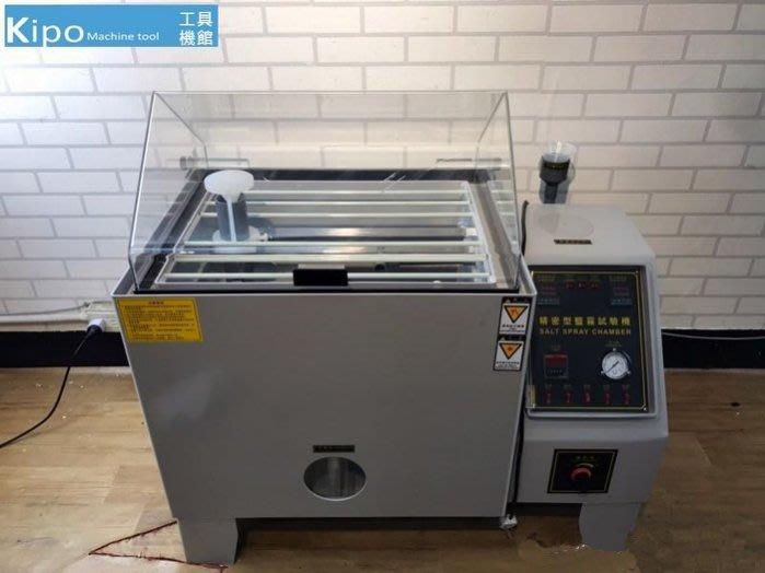 熱銷鹽霧試驗箱/中性噴霧鹽霧箱/鹽霧機/測量儀/測試儀/實驗儀器-MDF0021S7A