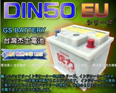 【電池達人】杰士 GS 統力 汽車電池 DIN50 對應 54434 54459 VITARA 鈴木 SX4 SKODA